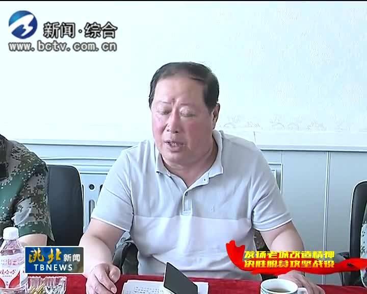 5月13日洮北新闻