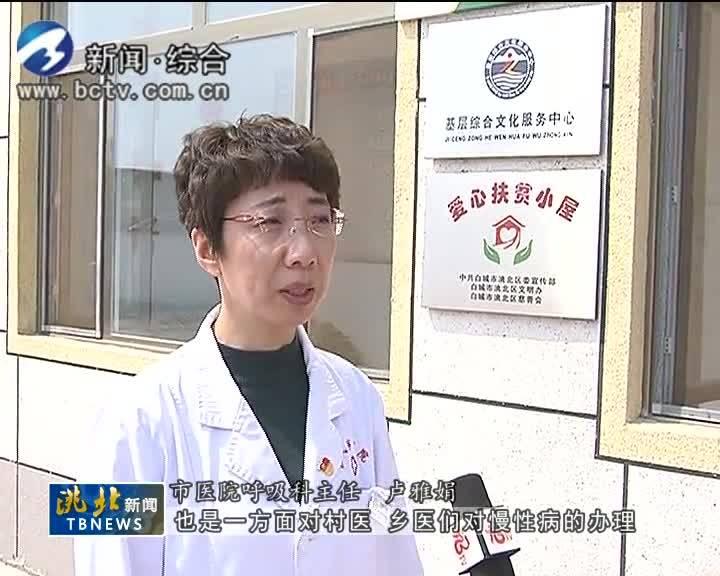 5月16日洮北新闻