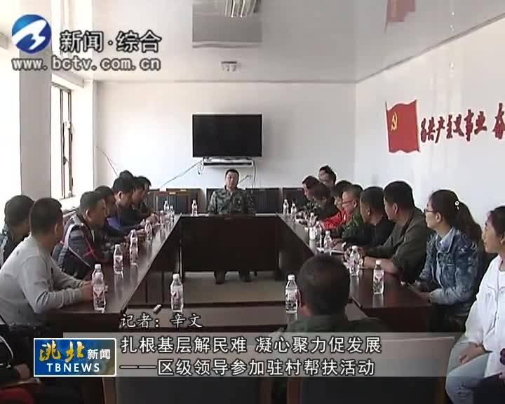 5月9日洮北新闻