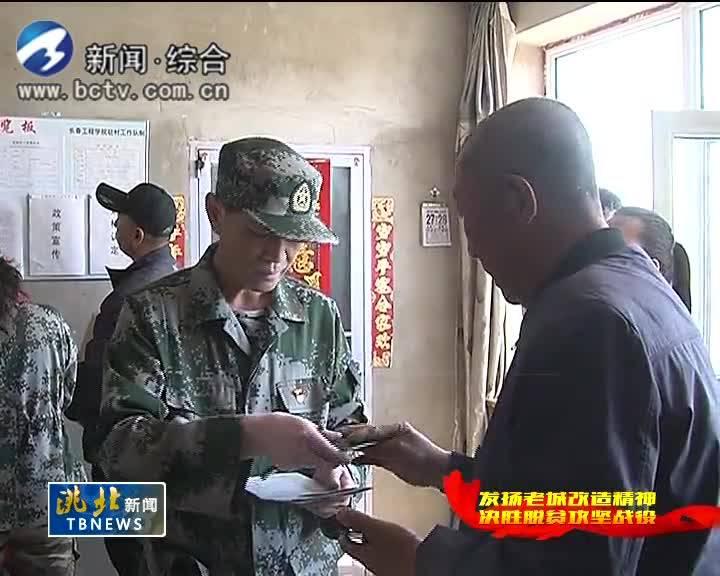6月3日洮北新闻