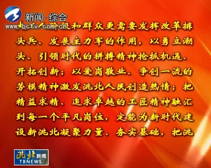 5月1日洮北新闻