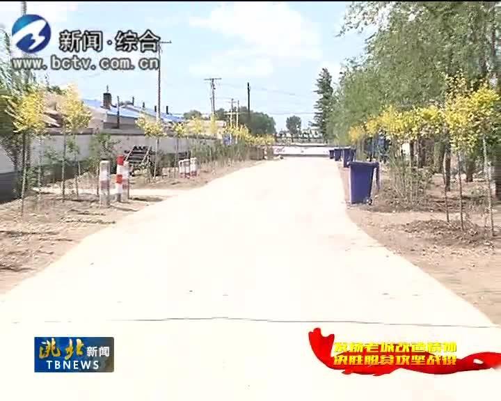 5月30日洮北新闻