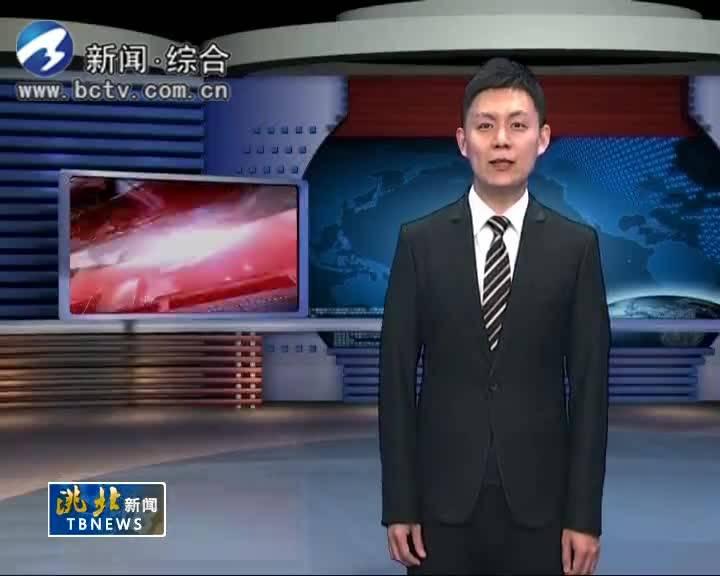 5月3日洮北新闻
