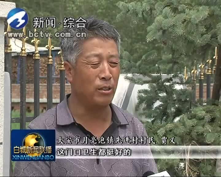2019.7.2白城新闻联播
