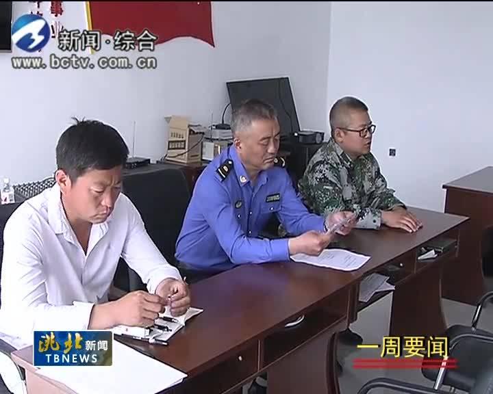 6月8日至9日洮北新闻