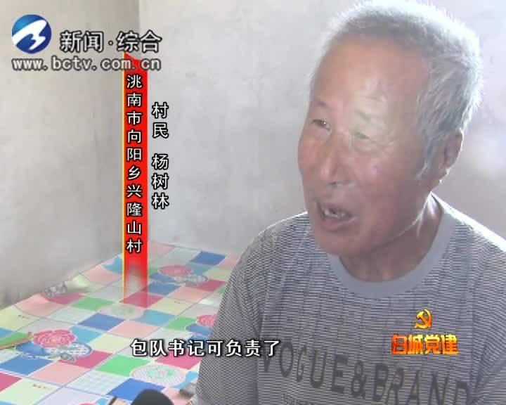 2019.6.30白城党建