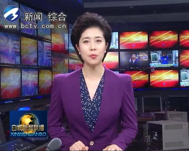 2019.7.5白城新闻联播