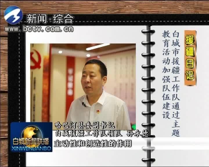 2019.7.6白城新闻联播