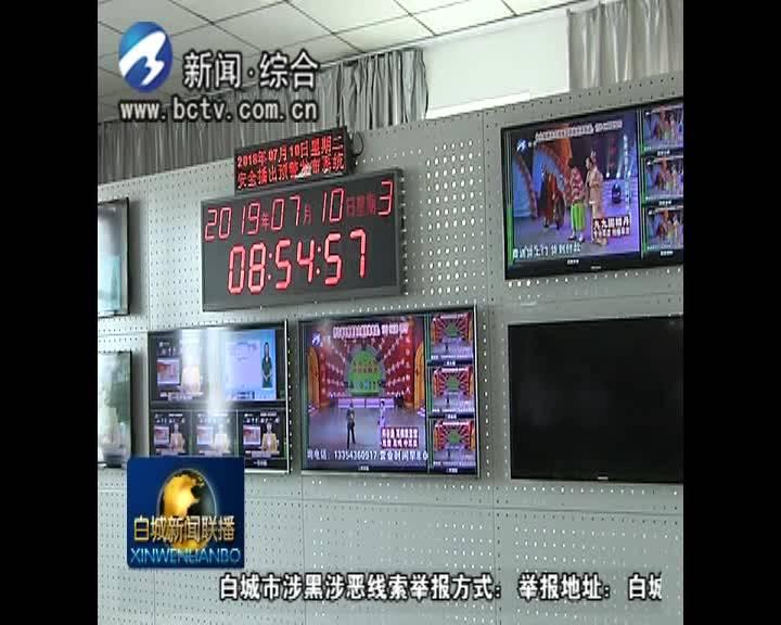省广电局调研组到白城广播电视台进行调研