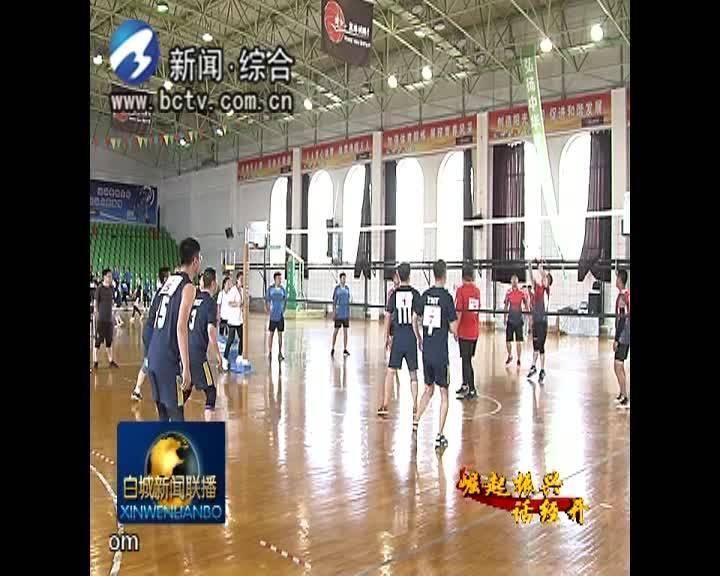 《崛起振兴话经开》白城经济开发区第四届职工排球赛开赛