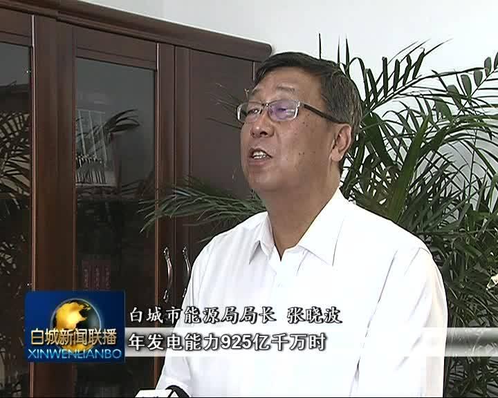 2019.7.16 白城新闻联播