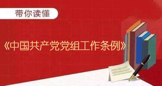 图解《中国共产党党组工作条例》