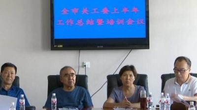 集安市关工委召开上半年工作总结暨培训会议
