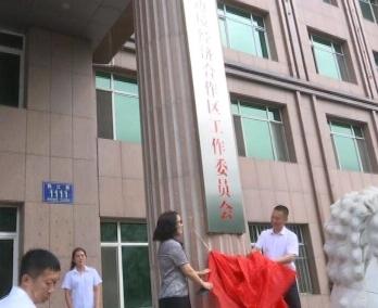 中共吉林集安边境经济合作区工作委员会、吉林集安边境经济合作区管理委员会揭牌