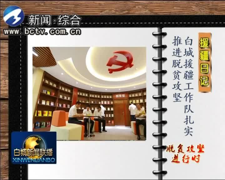 2019.7.18 白城新闻联播