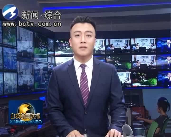 2019.7.19白城新闻联播