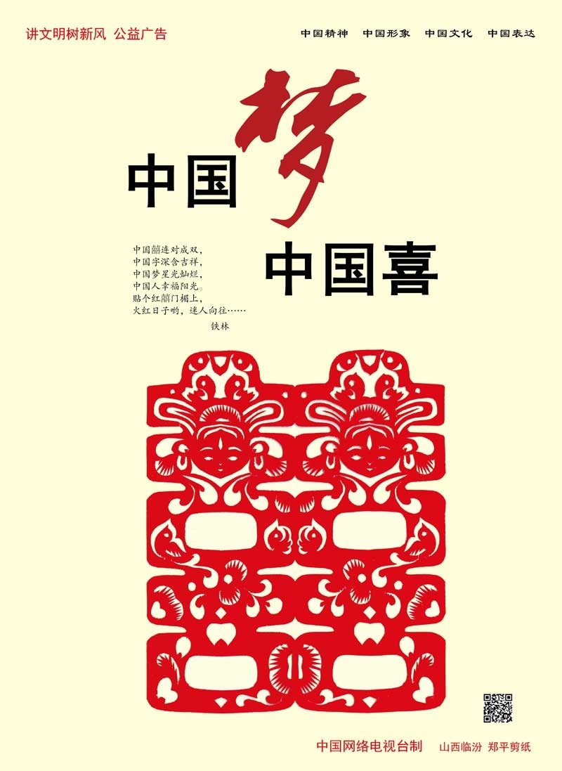 中国梦 中国喜