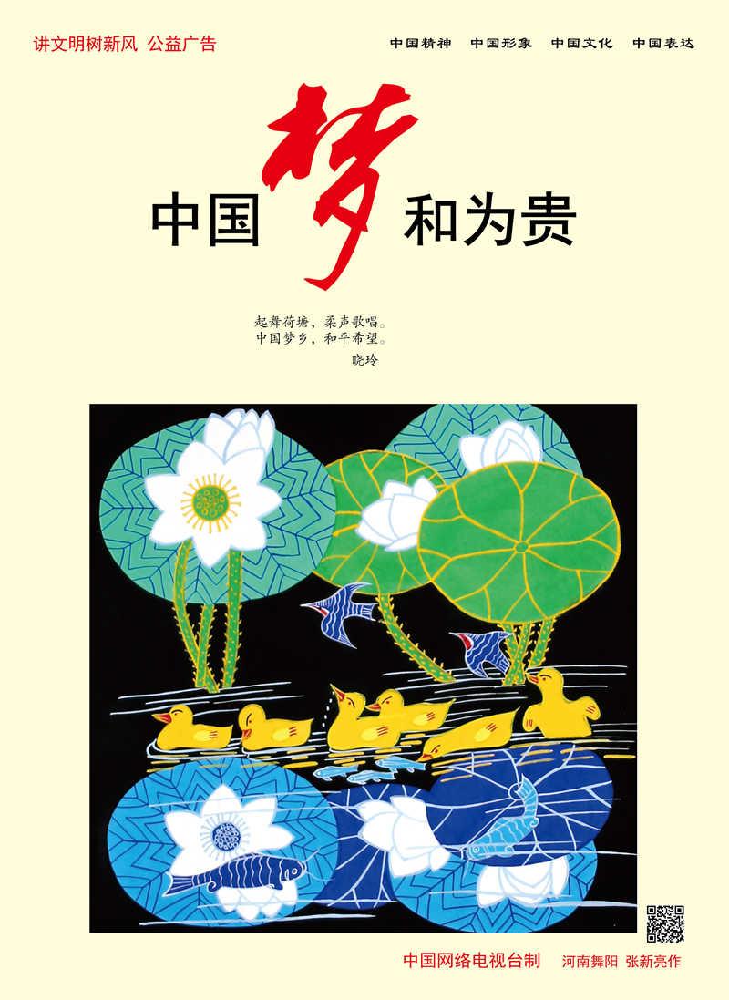 河南舞阳公益广告·中国梦 和为贵