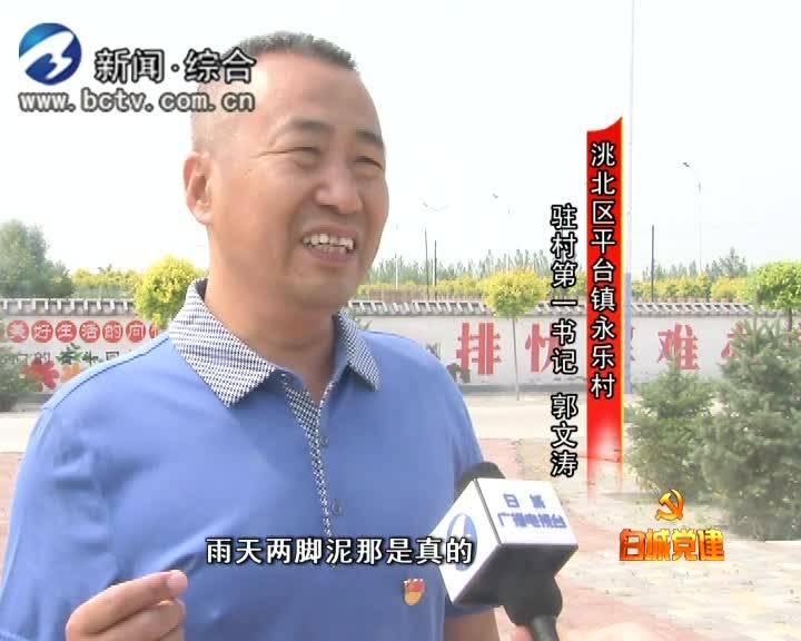 2019.7.28白城党建