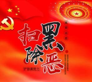 前郭县市场监督管理局全力开展扫黑除恶宣传工作