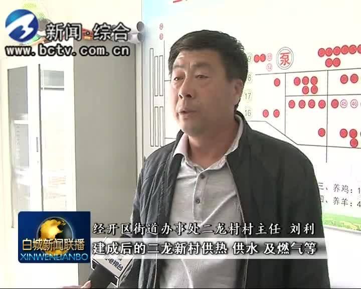 2019.8.2 白城新闻联播