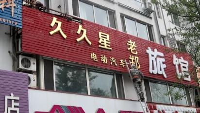 集安市城管大队组织拆除高空竖匾