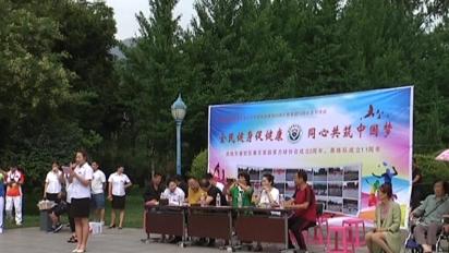 """集安市团结街道东盛社区举办 """"全民健身促健康,同心共筑中国梦""""展演活动"""