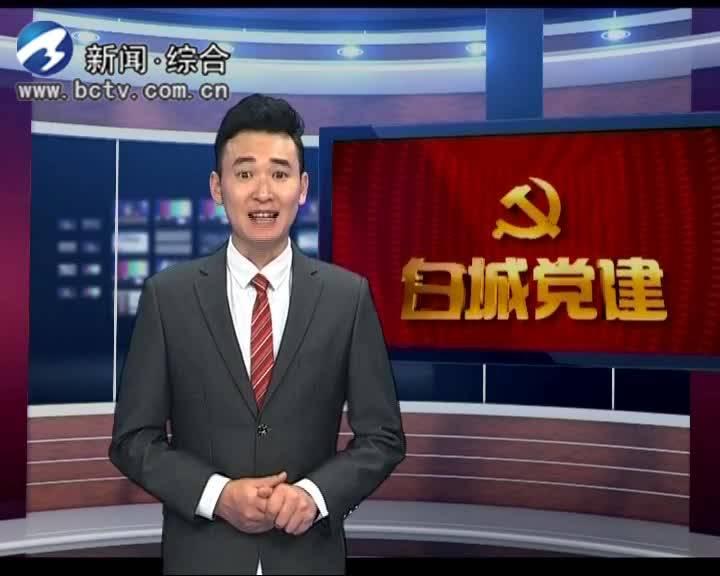 2019.8.11 白城党建