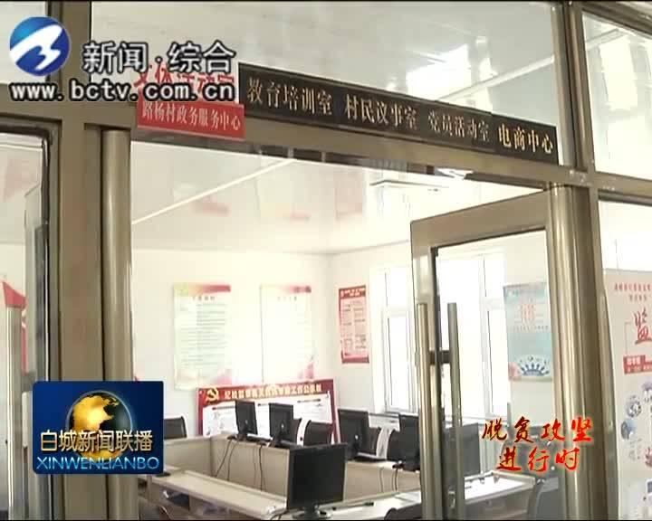 2019.8.12白城新闻联播