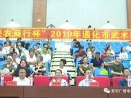 """""""集安农商行杯""""2019年通化市武术比赛"""