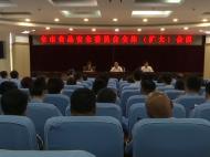 集安市食品安全委员会全体(扩大)会议