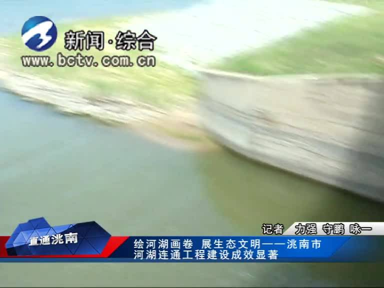 8月14日直通洮南