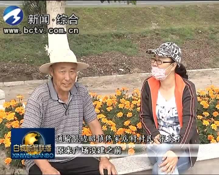 2019.8.19 白城新闻联播
