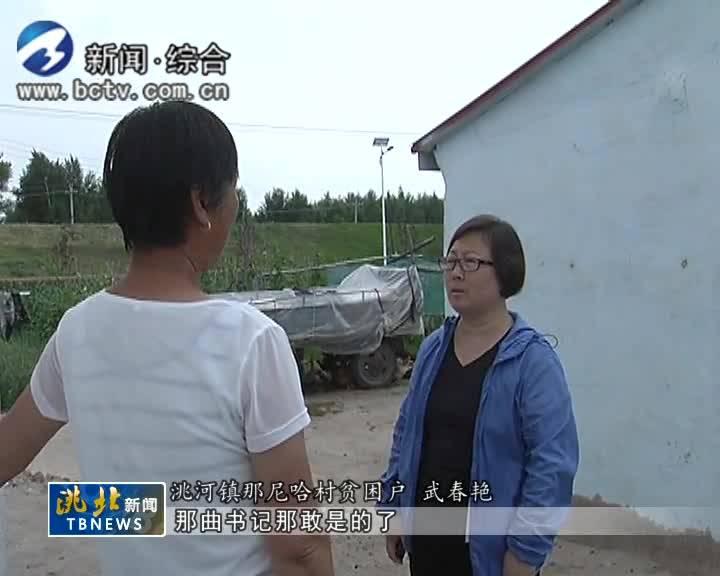 7月11日洮北新闻
