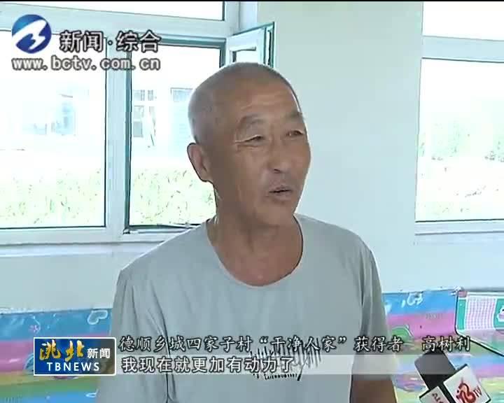 7月3日洮北新闻