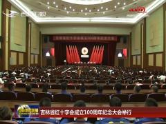 吉林省红十字会成立100周年纪念大会举行