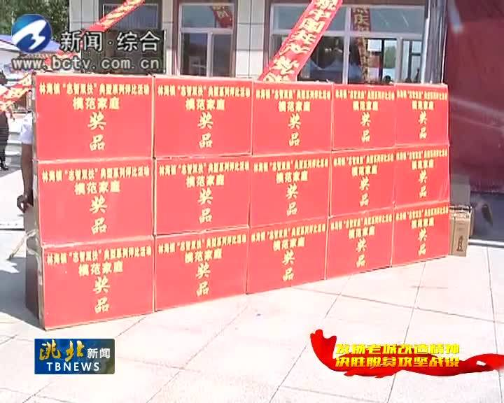 7月1日洮北新闻
