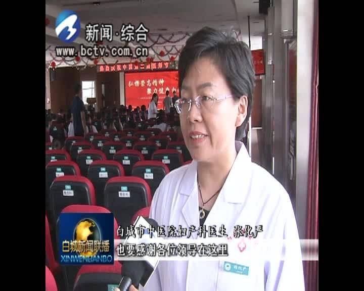我市广大医务工作者以多种形式庆祝第二个中国医师节