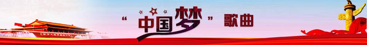 """""""中国梦""""歌曲"""