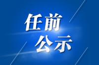 吉林市12名市管干部任职前公示公告