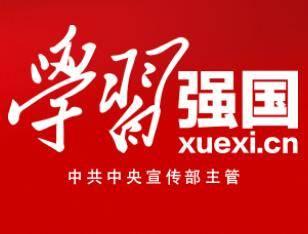 习近平新时代中国特色社会主义思想的科学体系