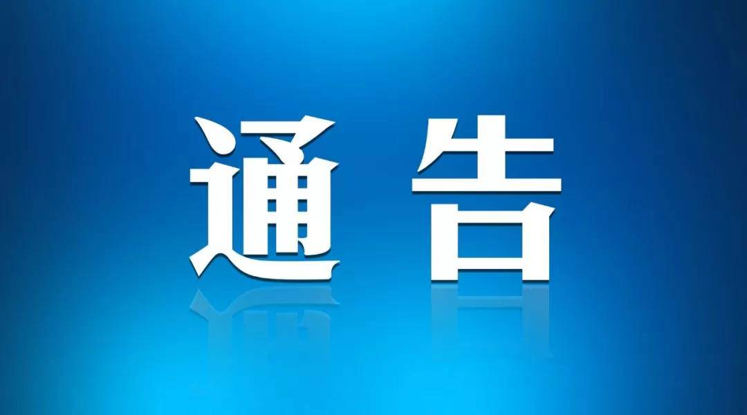 """前郭县交通运输局集中治理""""黑车""""专项行动的通告"""