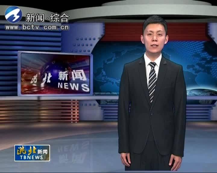 7月15日洮北新闻