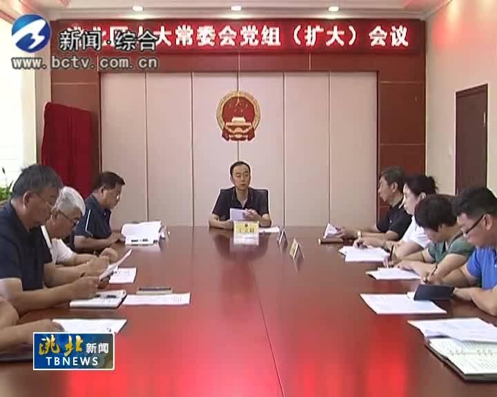 7月23日洮北新闻