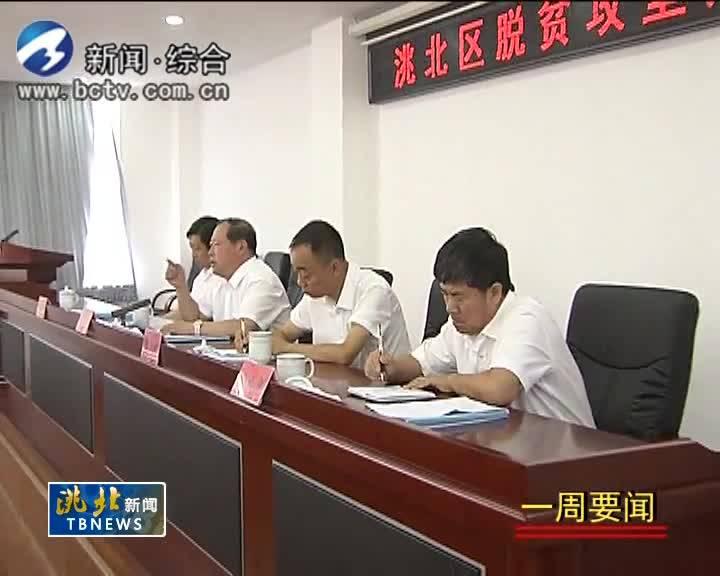 7月27日洮北新闻