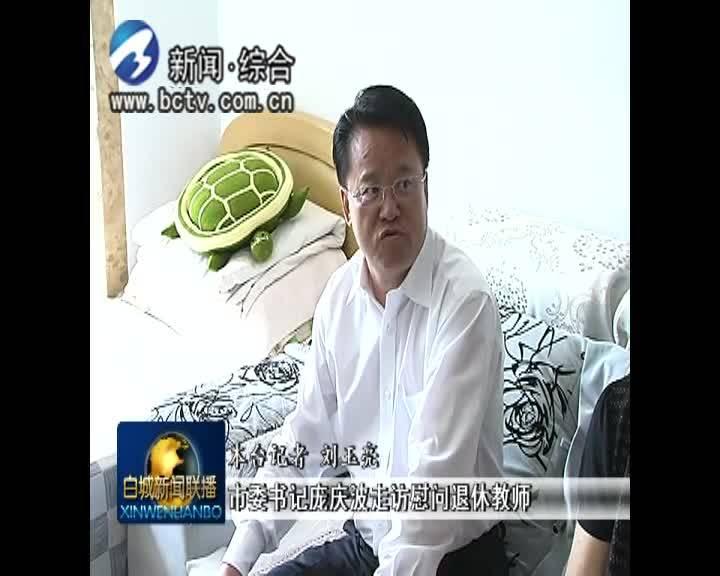 市委书记庞庆波走访慰问退休教师