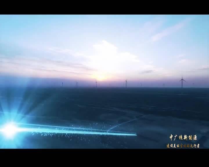 中广核新能源 建设美丽吉林的先行者