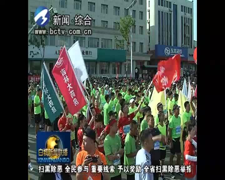"""快乐运动 幸福鹤乡""""中广核新能源""""2019年中国•白城半程马拉松开赛"""