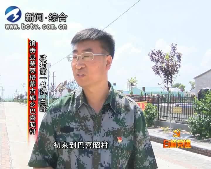 2019.9.8 白城党建