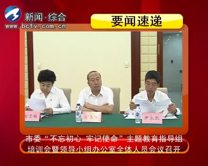 2019.9.15 白城党建
